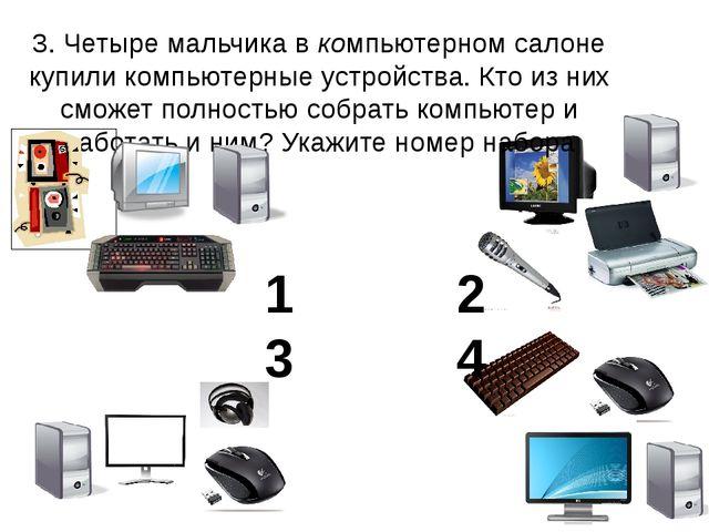 3. Четыре мальчика в компьютерном салоне купили компьютерные устройства. Кто...