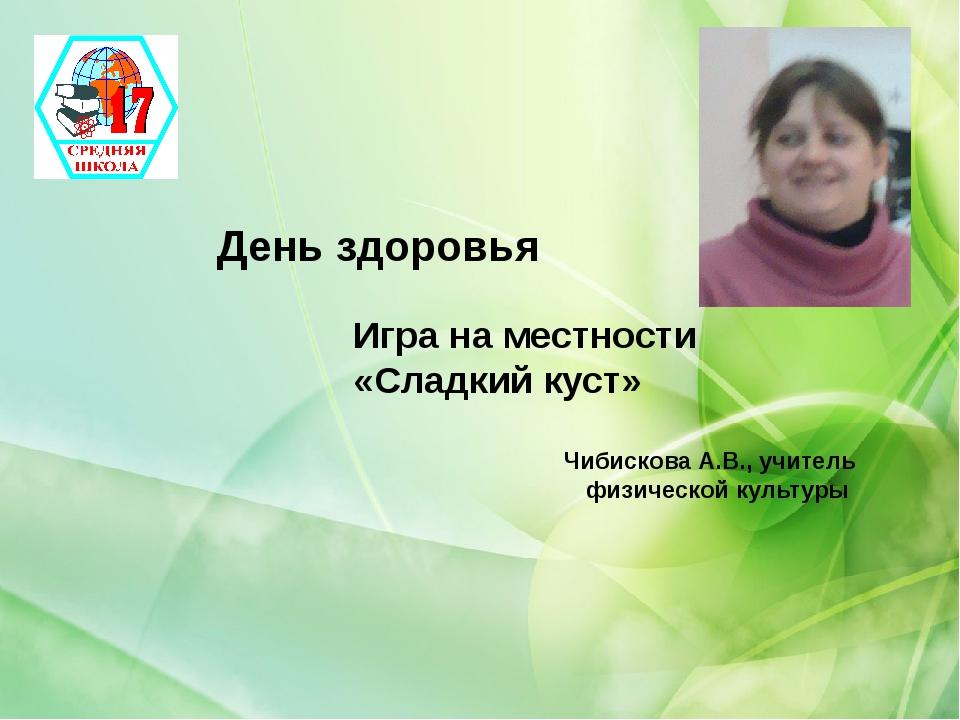 День здоровья Игра на местности «Сладкий куст» Чибискова А.В., учитель физич...