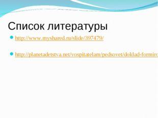 Список литературы http://www.myshared.ru/slide/397479/ http://planetadetstva.