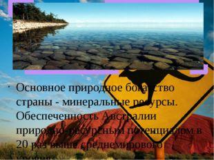 Основное природное богатство страны - минеральные ресурсы. Обеспеченность Авс