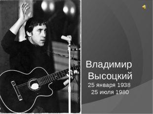 Владимир Высоцкий 25 января 1938 25 июля 1980