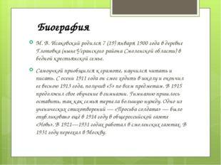 М. В. Исаковский родился 7 (19) января 1900 года в деревне Глотовка (ныне Угр