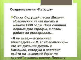 Стихи будущей песни Михаил Исаковский начал писать в начале 1938 года. Поэт с