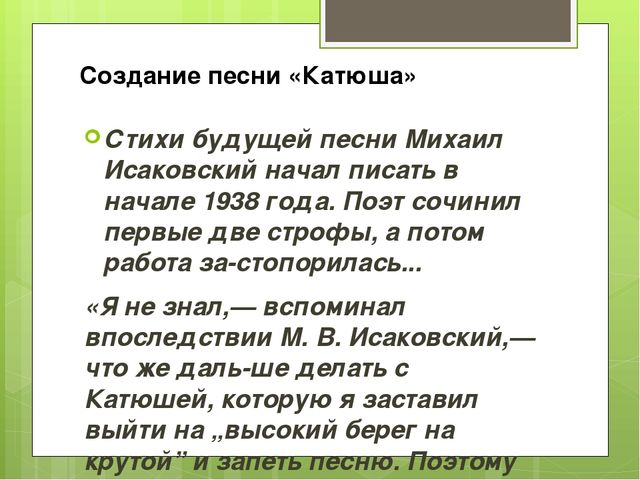 Стихи будущей песни Михаил Исаковский начал писать в начале 1938 года. Поэт с...