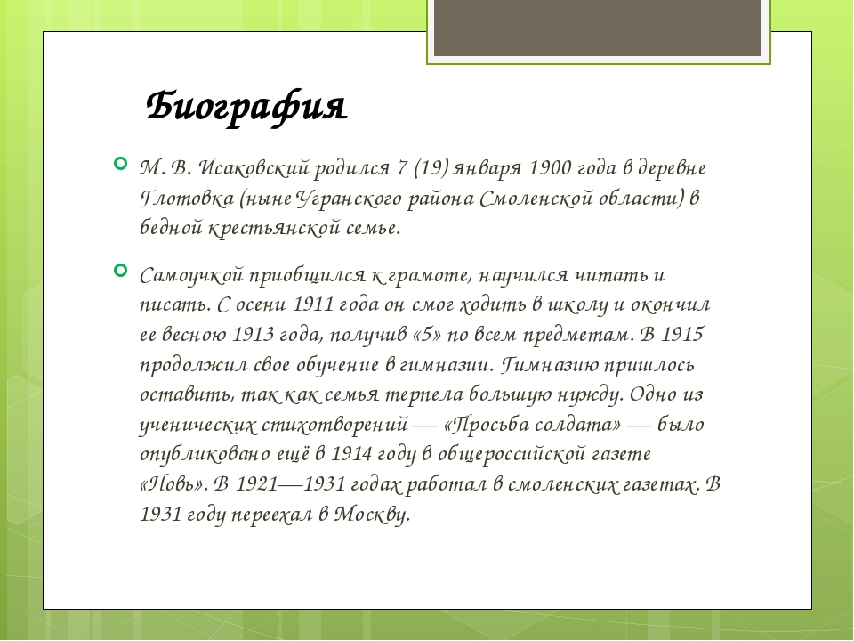 М. В. Исаковский родился 7 (19) января 1900 года в деревне Глотовка (ныне Угр...