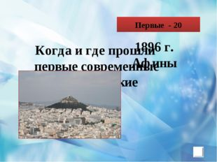 Города и страны - 10 Какое современное государство считается родиной Олимпийс
