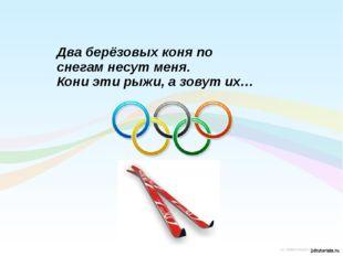 Финал - 100 Каков девиз Олимпийских игр? Быстрее! Выше! Сильнее!