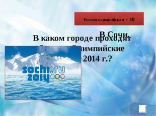 Виды спорта - 50 Какой вид спорта входил в программу Олимпийских игр с 1896 п