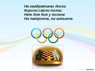 Имена - 30 Первый олимпийский чемпион дореволюционной России по фигурному кат
