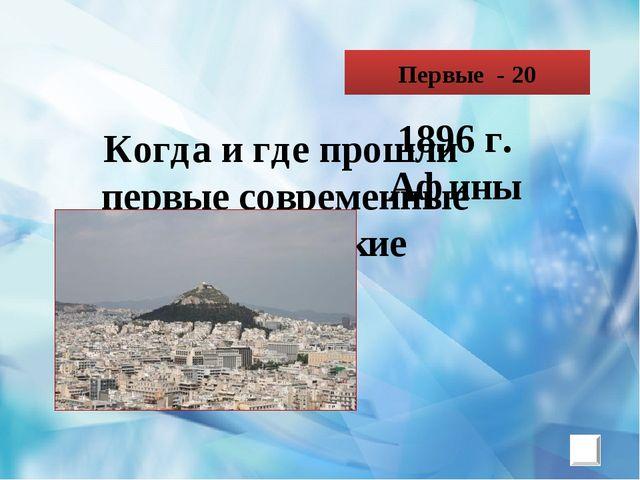 Города и страны - 10 Какое современное государство считается родиной Олимпийс...