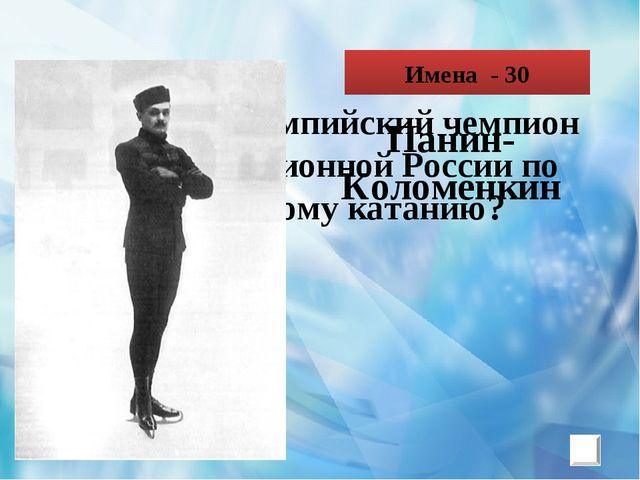 Россия олимпийская - 20 XXII летние Олимпийские игры состоялись в Москве. В к...