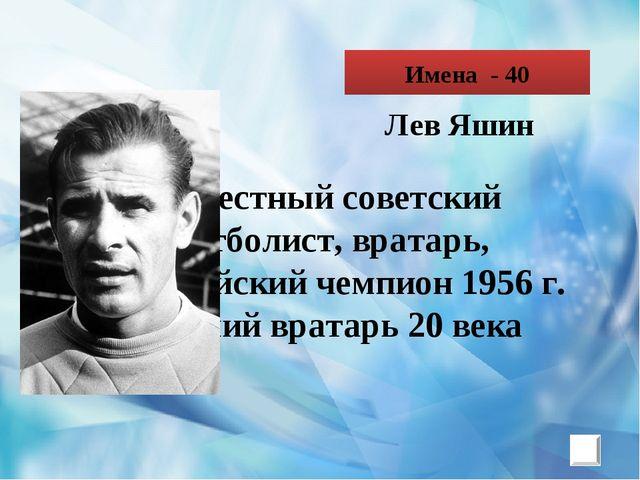 Россия олимпийская - 30 Назовите трёхкратную олимпийскую чемпионку в фигурном...
