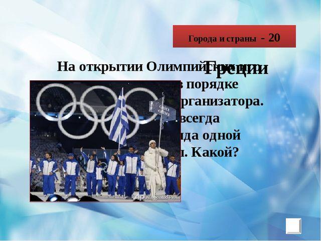 Виды спорта - 10 Какой вид спорта был включён в программу Олимпиад из-за леге...