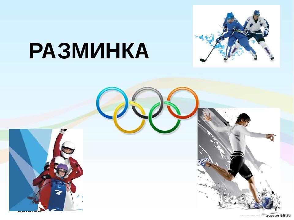 Финал - 100 Что изображено на Олимпийском флаге? Пять разноцветных колец по ч...