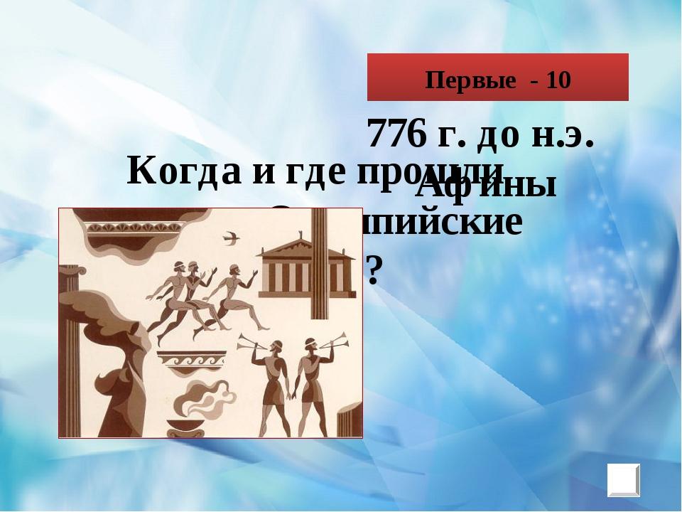 Имена - 50 Как звали римского императора, запретившего в 394 году Олимпийские...
