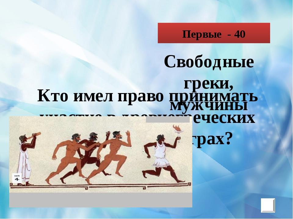 Города и страны - 30 Что такое МОК? Международный олимпийский комитет.