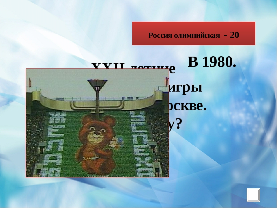 ОГОНЬ ФЛАГ ДЕВИЗ ТАЛИСМАН НАГРАДА ФИНАЛ
