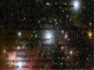 Вопросы для повторения 1. Что такое звезда? 2. Какие бывают звёзды? 3. Привед