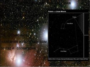 Вопросы для повторения 9. Определите, какие созвездия изображены на схеме. 10