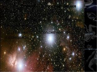 11. Назовите видимые вам созвездия на рисунке. 12. Покажите расположение звёз