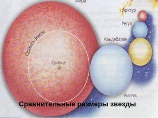 Сравнительные размеры звезды