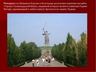 Мемориал: на Мамаевом Кургане в Волгоградерасположен памятник-ансамбль «Геро