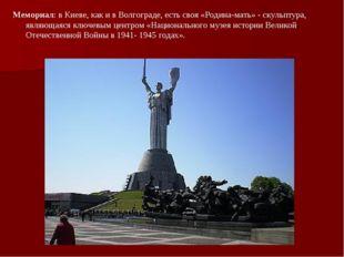 Мемориал: в Киеве, как и в Волгограде, есть своя «Родина-мать» - скульптура,
