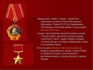 Официально звание Города – героя было закреплено за ними в Указе Президиума В