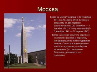 Москва Битва за Москву длилась с 30 сентября 1941 по 20 апреля 1942. Ее можно