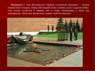 Мемориал:у стен Московского Кремля установлен мемориал – могила неизвестног