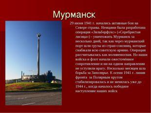 Мурманск 29 июня 1941 г. начались активные бои на Севере страны. Немцами была