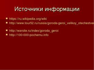 Источники информации https://ru.wikipedia.org/wiki http://www.tour52.ru/russi