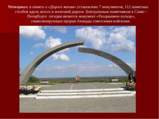Мемориал:в память о «Дороге жизни» установлено 7 монументов, 112 памятных ст