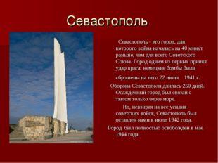 Севастополь Севастополь - это город, для которого война началась на 40 минут