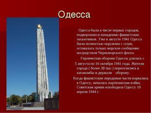 Одесса Одесса была в числе первых городов, подвергшихся нападению фашистских