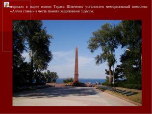 Мемориал: в парке имени Тараса Шевченко установлен мемориальный комплекс «Алл