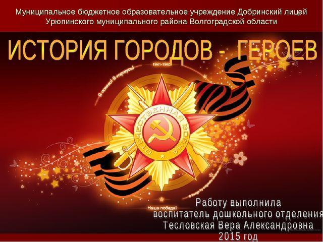 Муниципальное бюджетное образовательное учреждение Добринский лицей Урюпинско...