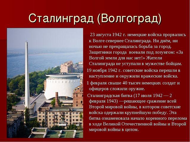 Сталинград (Волгоград) 23 августа 1942 г. немецкие войска прорвались к Волге...