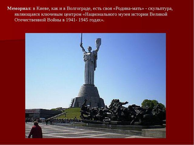 Мемориал: в Киеве, как и в Волгограде, есть своя «Родина-мать» - скульптура,...