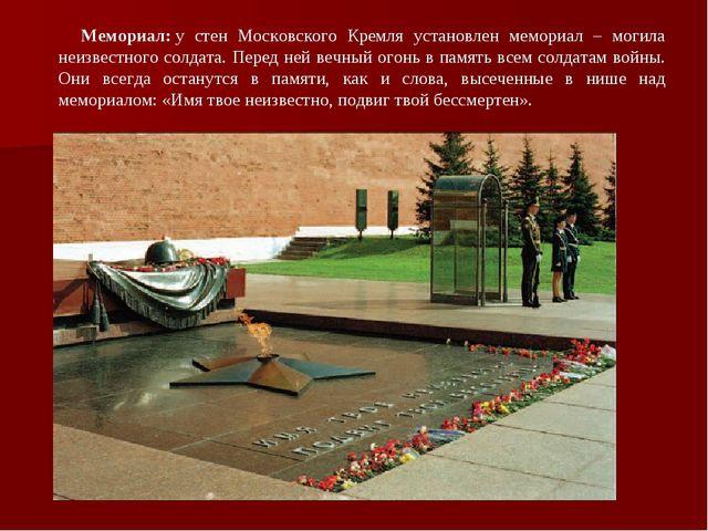 Мемориал:у стен Московского Кремля установлен мемориал – могила неизвестног...