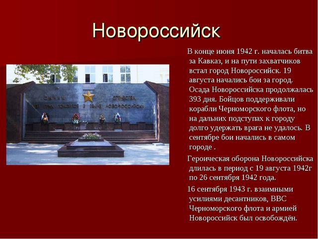 Новороссийск В конце июня 1942 г. началась битва за Кавказ, и на пути захватч...