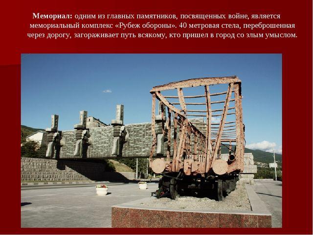 Мемориал:одним из главных памятников, посвященных войне, является мемориальн...