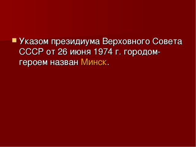 Указом президиума Верховного Совета СССР от 26 июня 1974 г. городом-героем на...