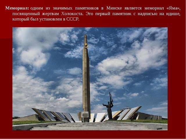 Мемориал:одним из значимых памятников в Минске является мемориал «Яма», посв...