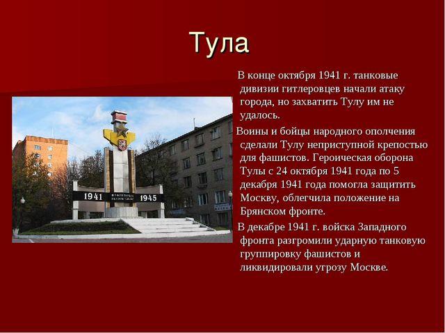 Тула В конце октября 1941 г. танковые дивизии гитлеровцев начали атаку города...