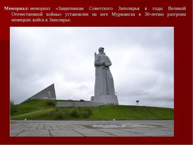 Мемориал:мемориал «Защитникам Советского Заполярья в годы Великой Отечествен...