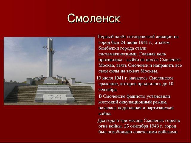 Смоленск Первый налёт гитлеровской авиации на город был 24 июня 1941 г., а за...