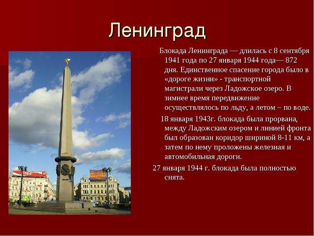 Ленинград Блокада Ленинграда — длилась с 8 сентября 1941 года по 27 января 19...