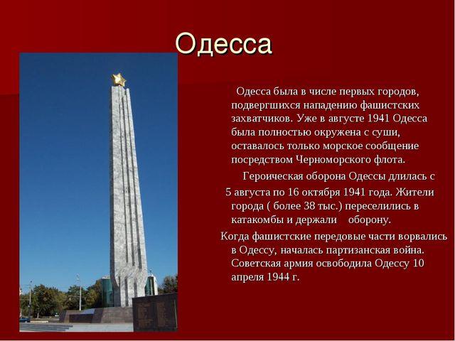 Одесса Одесса была в числе первых городов, подвергшихся нападению фашистских...