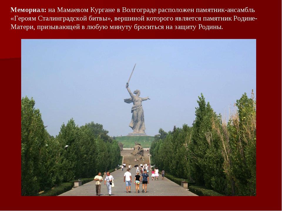 Мемориал: на Мамаевом Кургане в Волгоградерасположен памятник-ансамбль «Геро...